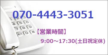 【営業時間】9:00~17:30(土日祝定休)