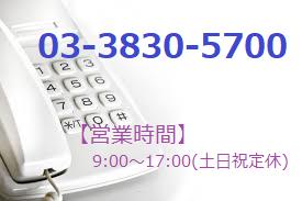【営業時間】9:00~17:00(土日祝定休)