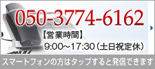 TEL.050-3774-6162 【営業時間】9:00~17:30(土日祝定休)